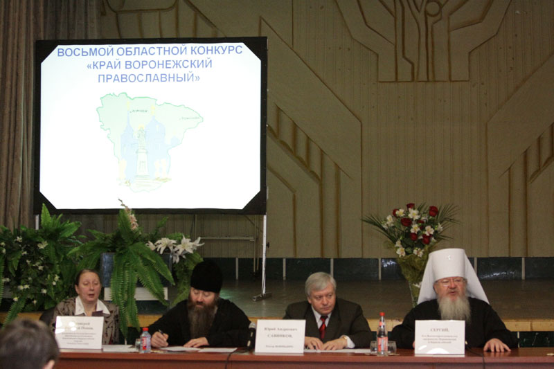 Итоги конкурса край воронежский православный